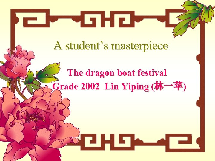 A student's masterpiece The dragon boat festival Grade 2002 Lin Yiping (林一苹)