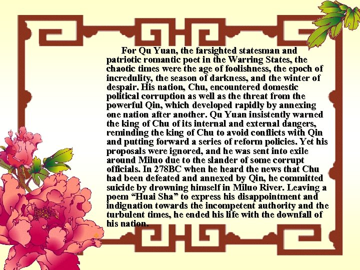 For Qu Yuan, the farsighted statesman and patriotic romantic poet in the Warring States,