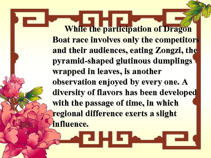While the participation of Dragon Boat race involves only the competitors and their audiences,