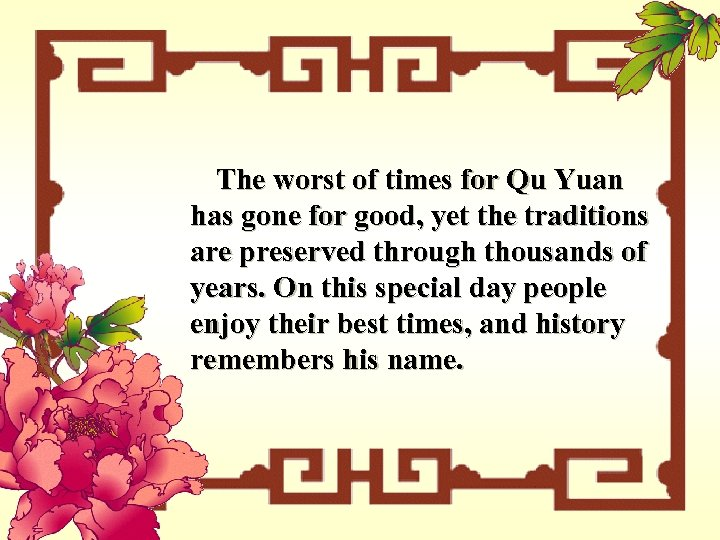 The worst of times for Qu Yuan has gone for good, yet the traditions