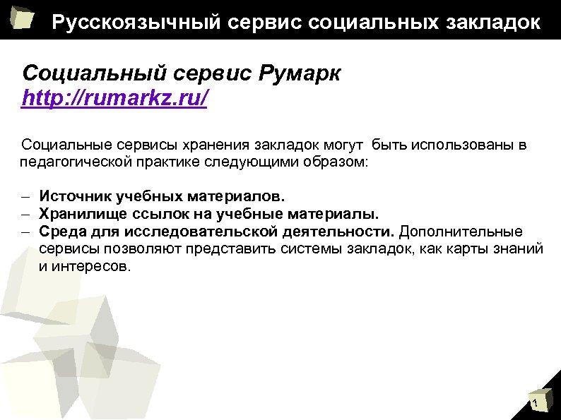 Русскоязычный сервис социальных закладок Социальный сервис Румарк http: //rumarkz. ru/ Социальные сервисы хранения закладок