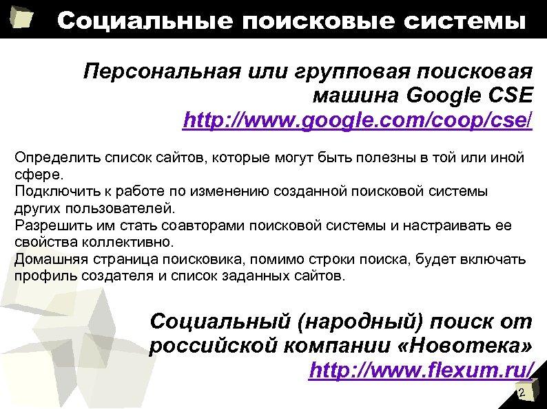 Социальные поисковые системы Персональная или групповая поисковая машина Google CSE http: //www. google. com/coop/cse/