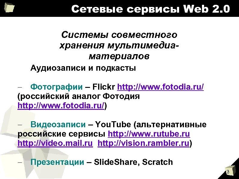 Сетевые сервисы Web 2. 0 Системы совместного хранения мультимедиаматериалов Аудиозаписи и подкасты - Фотографии