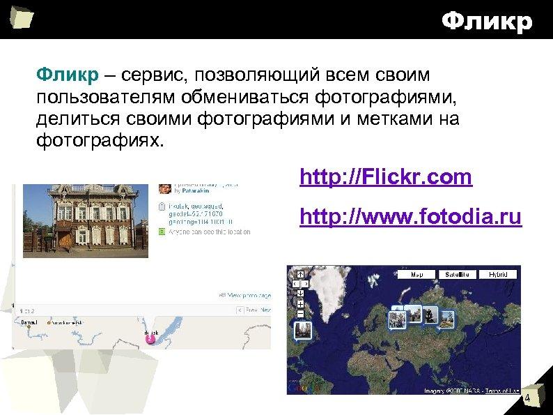 Фликр – сервис, позволяющий всем своим пользователям обмениваться фотографиями, делиться своими фотографиями и метками