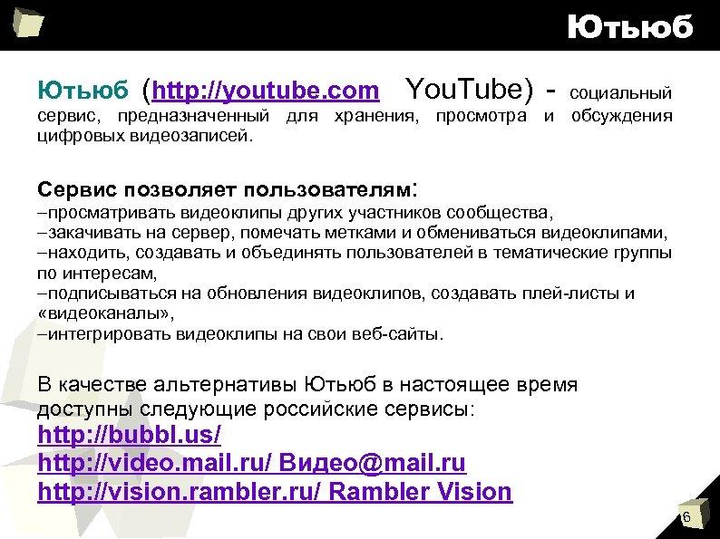 Ютьюб (http: //youtube. com You. Tube) - социальный сервис, предназначенный для хранения, просмотра и