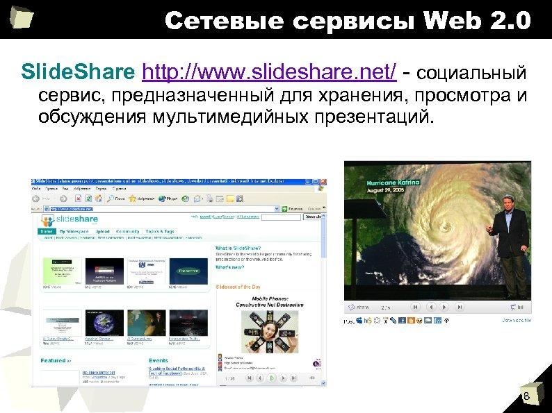 Сетевые сервисы Web 2. 0 Slide. Share http: //www. slideshare. net/ - социальный сервис,