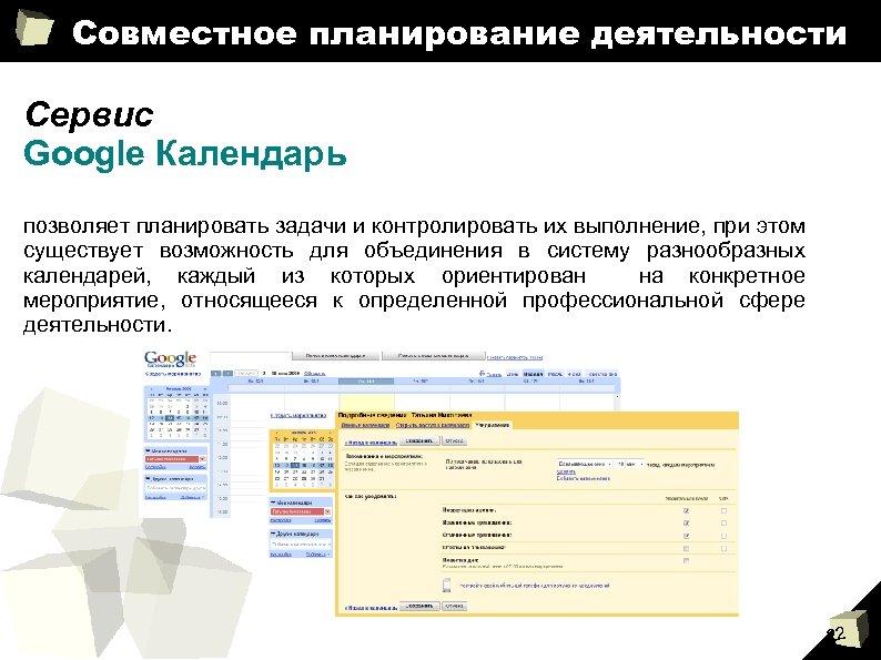 Совместное планирование деятельности Сервис Google Календарь позволяет планировать задачи и контролировать их выполнение, при