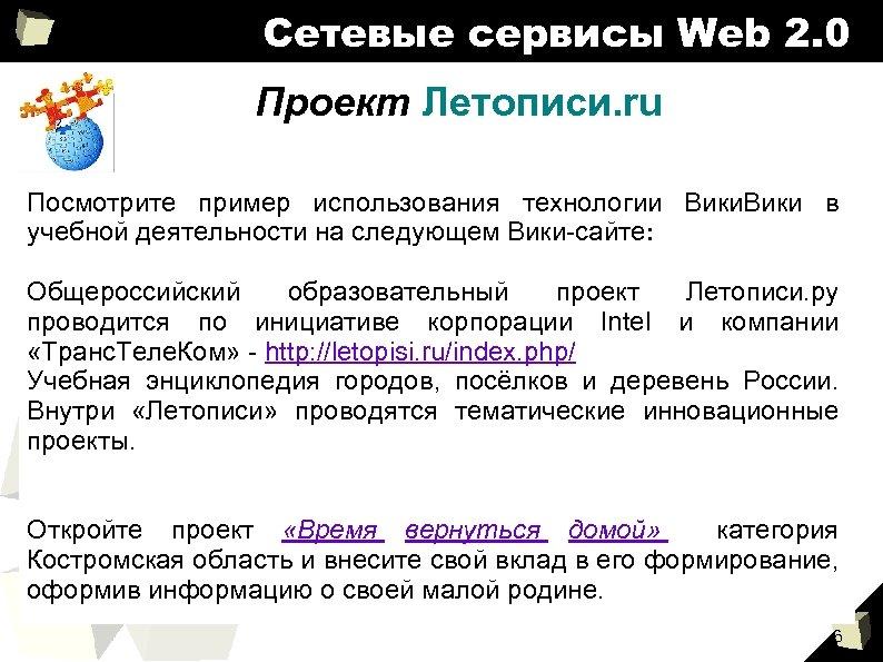 Сетевые сервисы Web 2. 0 Проект Летописи. ru Посмотрите пример использования технологии Вики в