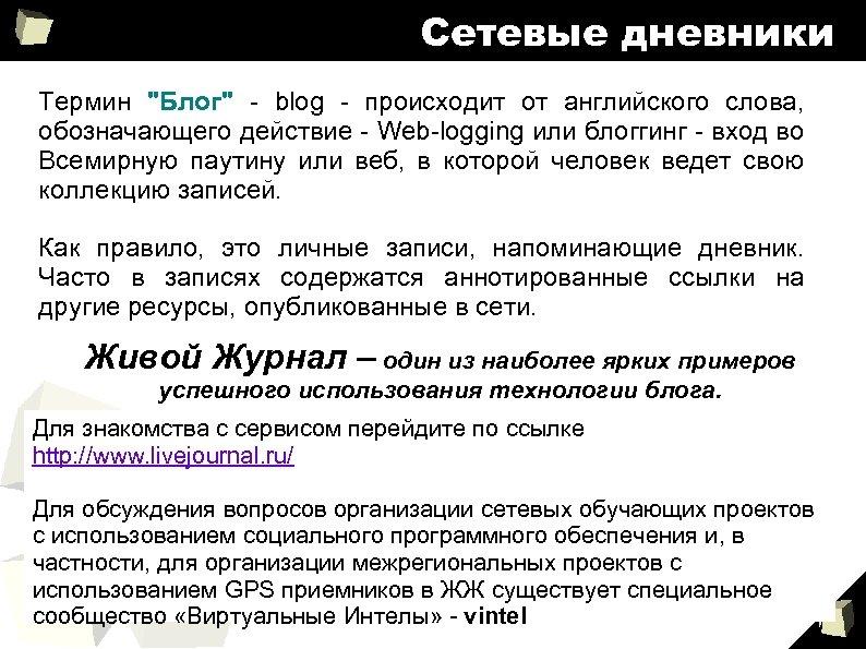 Сетевые дневники Термин