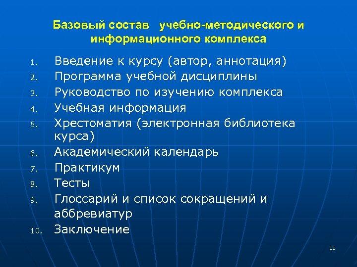 Базовый состав учебно-методического и информационного комплекса 1. 2. 3. 4. 5. 6. 7. 8.