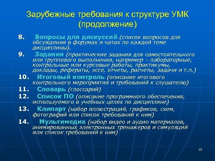 Зарубежные требования к структуре УМК (продолжение) 8. Вопросы для дискуссий (список вопросов для обсуждения