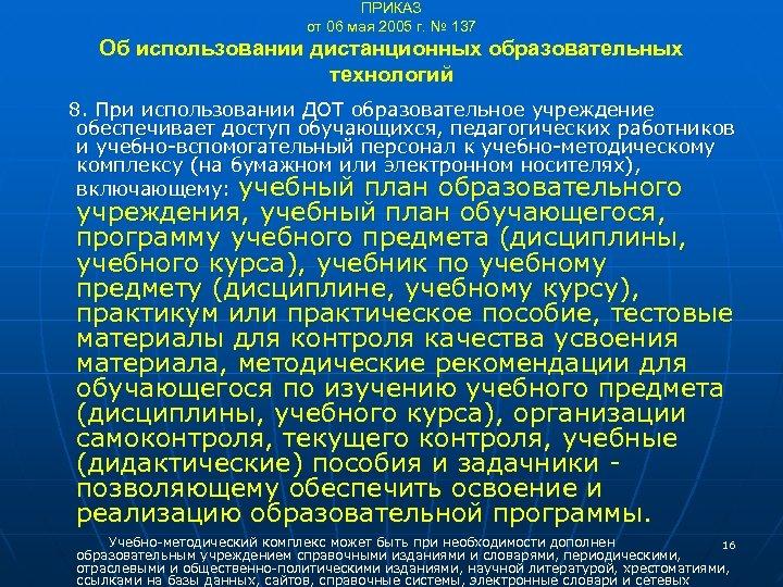 ПРИКАЗ от 06 мая 2005 г. № 137 Об использовании дистанционных образовательных технологий 8.