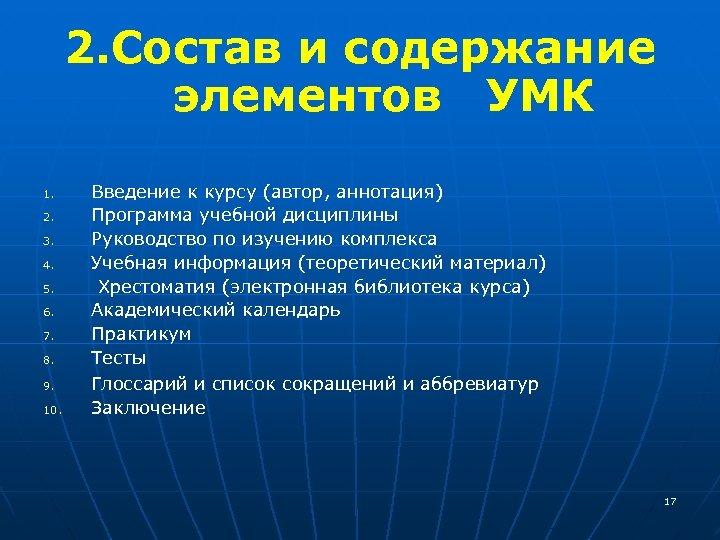 2. Состав и содержание элементов УМК 1. 2. 3. 4. 5. 6. 7. 8.