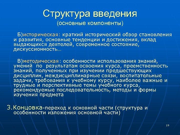 Структура введения (основные компоненты) Б)историческая: краткий исторический обзор становления и развития, основные тенденции и