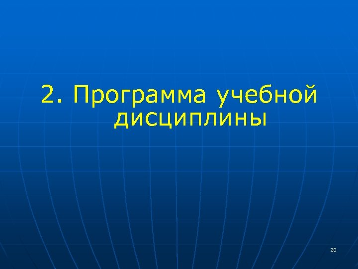 2. Программа учебной дисциплины 20