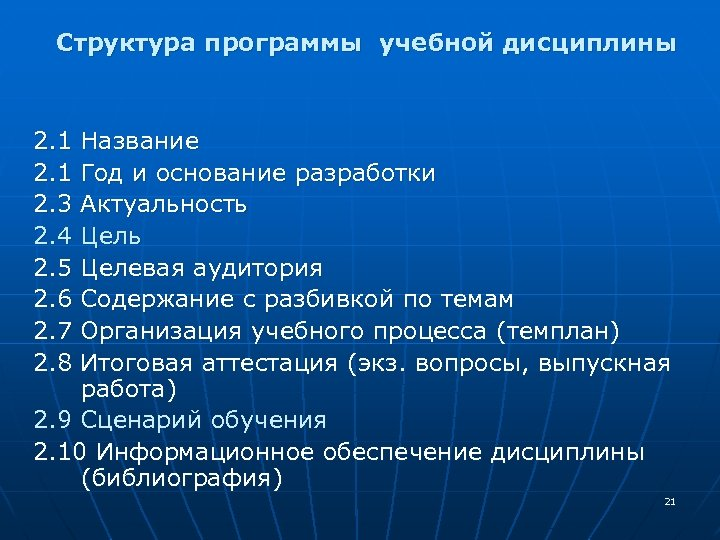 Структура программы учебной дисциплины 2. 1 Название 2. 1 Год и основание разработки