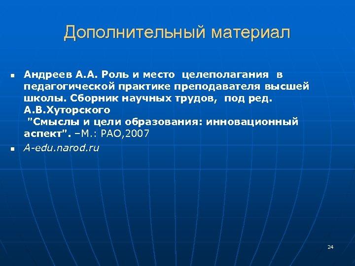 Дополнительный материал n n Андреев А. А. Роль и место целеполагания в педагогической практике