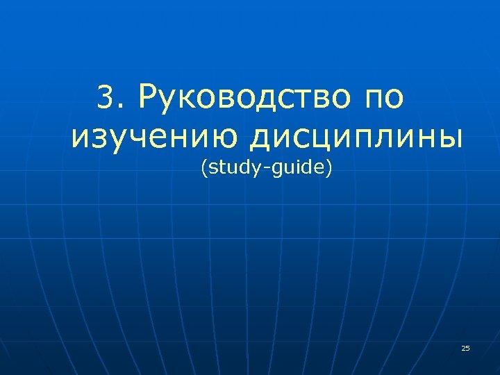 3. Руководство по изучению дисциплины (study-guide) 25