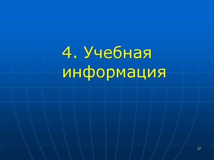 4. Учебная информация 27