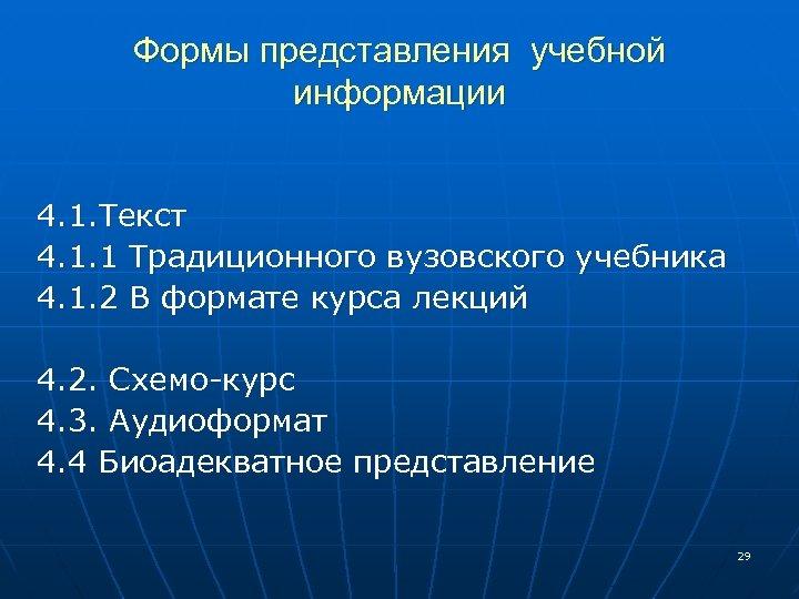 Формы представления учебной информации 4. 1. Текст 4. 1. 1 Традиционного вузовского учебника 4.