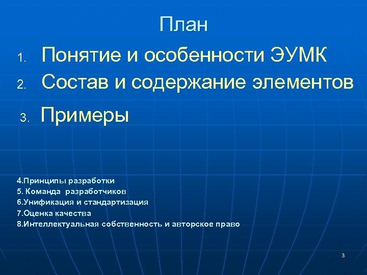 2. План Понятие и особенности ЭУМК Состав и содержание элементов 3. Примеры 1. 4.