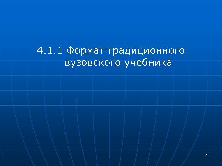4. 1. 1 Формат традиционного вузовского учебника 30