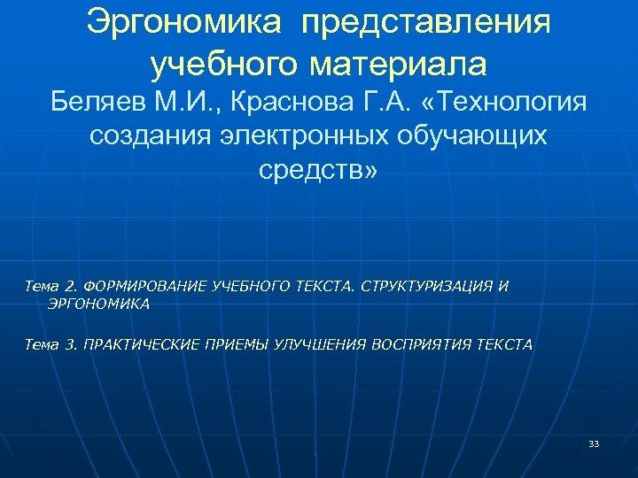 Эргономика представления учебного материала Беляев М. И. , Краснова Г. А. «Технология создания электронных