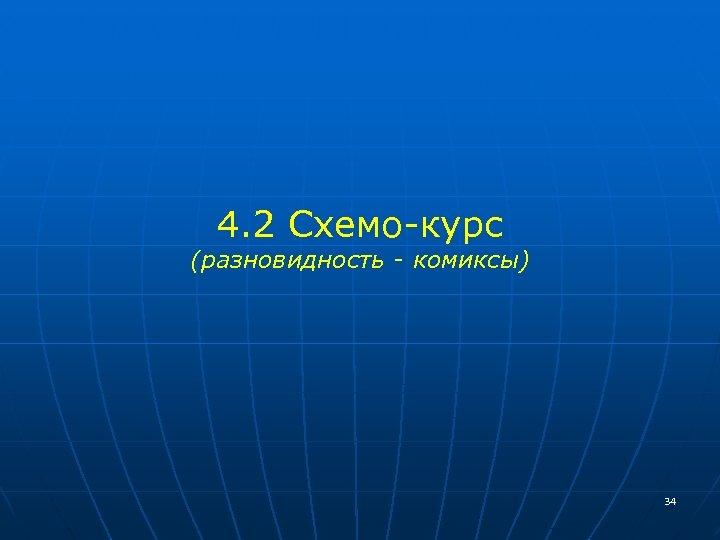 4. 2 Схемо-курс (разновидность - комиксы) 34