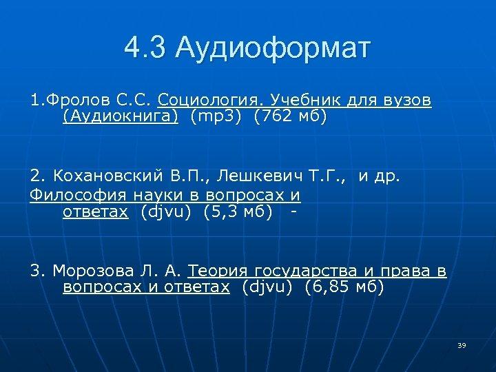 4. 3 Аудиоформат 1. Фролов С. С. Социология. Учебник для вузов (Аудиокнига) (mp 3)