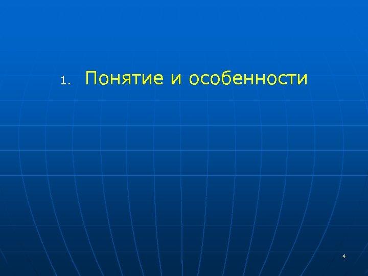 1. Понятие и особенности 4