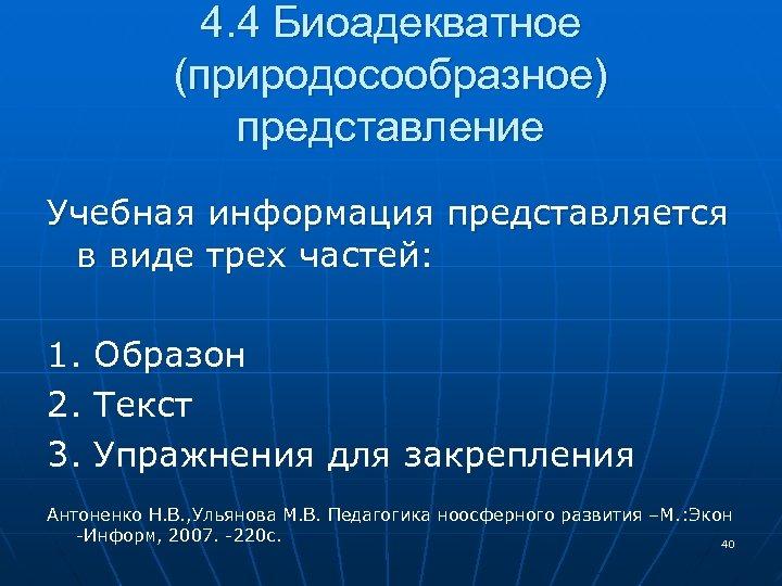4. 4 Биоадекватное (природосообразное) представление Учебная информация представляется в виде трех частей: 1. Образон