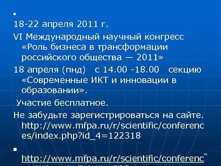 n 18 -22 апреля 2011 г. VI Международный научный конгресс «Роль бизнеса в трансформации