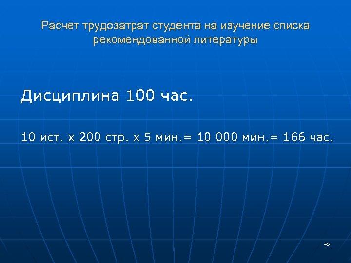 Расчет трудозатрат студента на изучение списка рекомендованной литературы Дисциплина 100 час. 10 ист. х