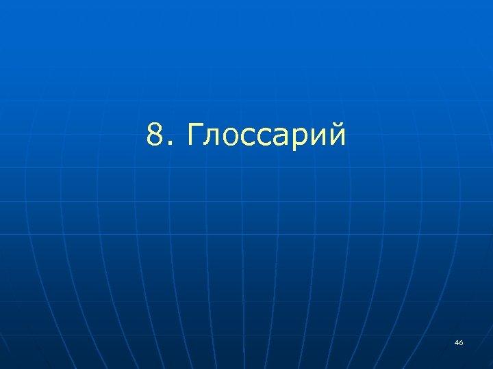 8. Глоссарий 46