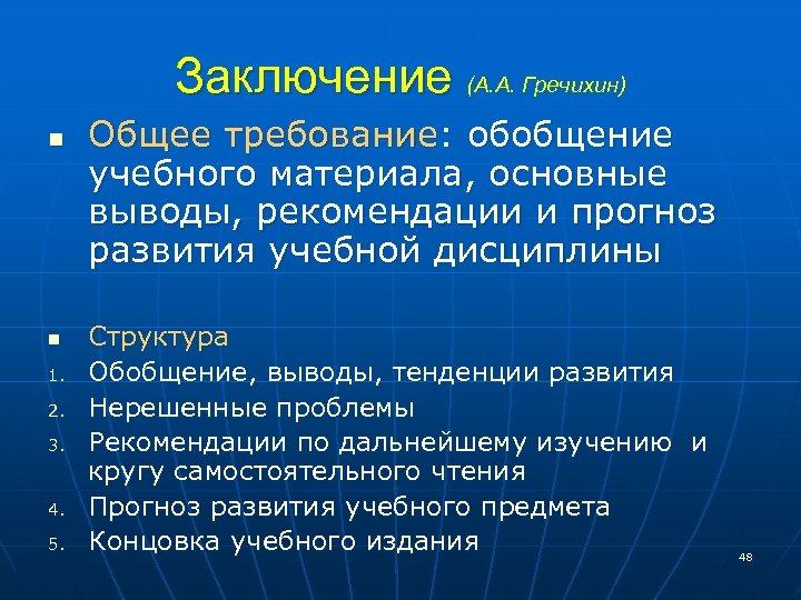Заключение (А. А. Гречихин) n n 1. 2. 3. 4. 5. Общее требование: обобщение
