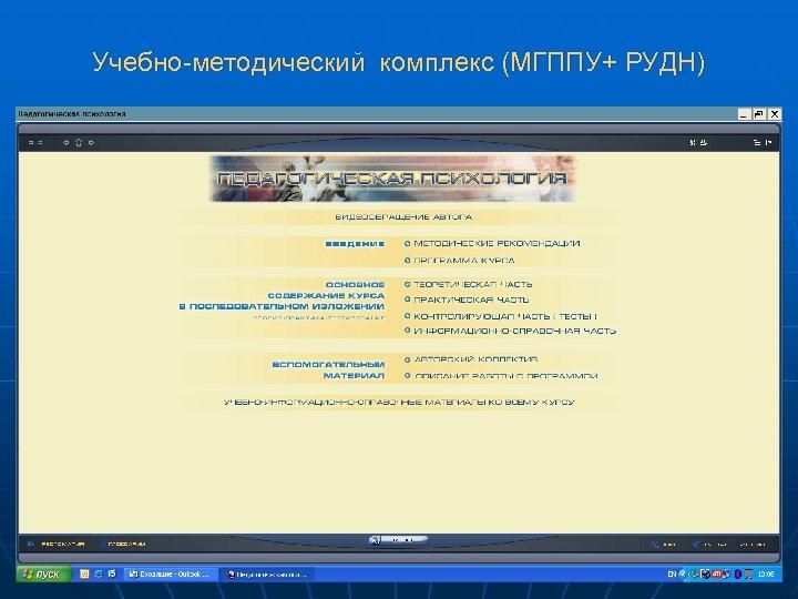 Учебно-методический комплекс (МГППУ+ РУДН) 54