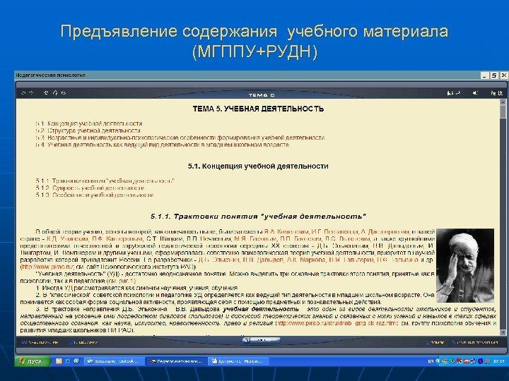 Предъявление содержания учебного материала (МГППУ+РУДН) 55
