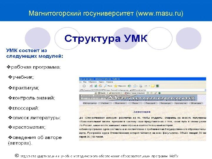 Магнитогорский госуниверситет (www. masu. ru) 56