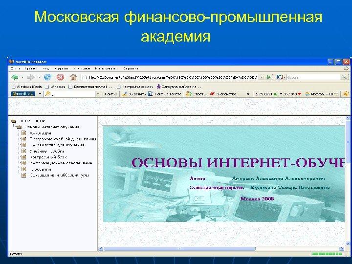 Московская финансово-промышленная академия 57