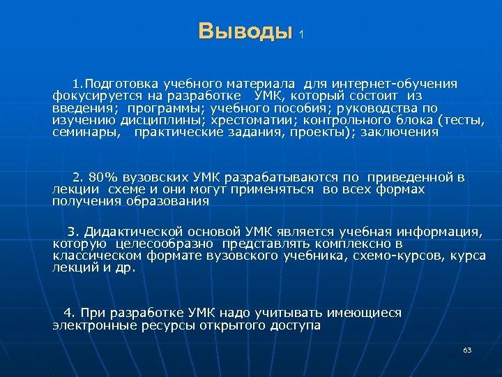 Выводы 1 1. Подготовка учебного материала для интернет-обучения фокусируется на разработке УМК, который состоит