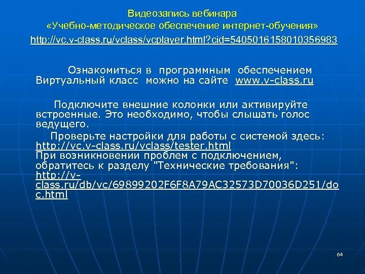 Видеозапись вебинара «Учебно-методическое обеспечение интернет-обучения» http: //vc. v-class. ru/vclass/vcplayer. html? cid=5405016158010356983 Ознакомиться в программным