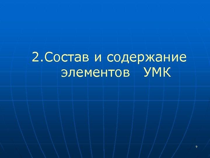 2. Состав и содержание элементов УМК 9