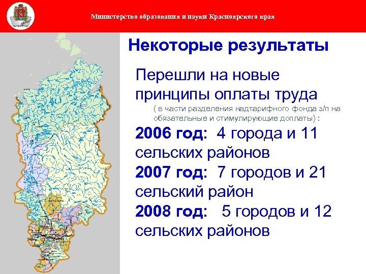 Министерство образования и науки Красноярского края Некоторые результаты Перешли на новые принципы оплаты труда