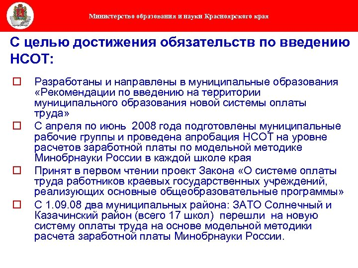 Министерство образования и науки Красноярского края С целью достижения обязательств по введению НСОТ: o
