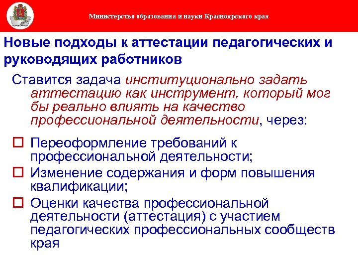 Министерство образования и науки Красноярского края Новые подходы к аттестации педагогических и руководящих работников