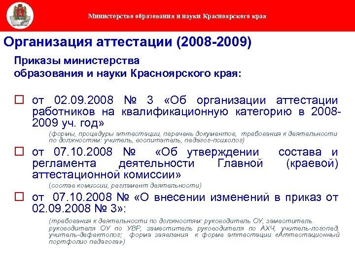 Министерство образования и науки Красноярского края Организация аттестации (2008 -2009) Приказы министерства образования и