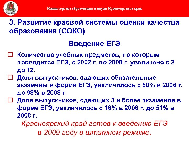 Министерство образования и науки Красноярского края 3. Развитие краевой системы оценки качества образования (СОКО)