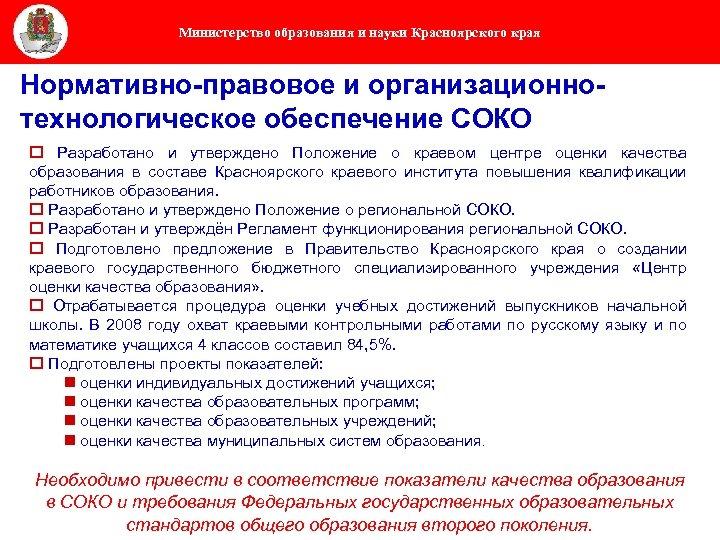 Министерство образования и науки Красноярского края Нормативно-правовое и организационнотехнологическое обеспечение СОКО o Разработано и