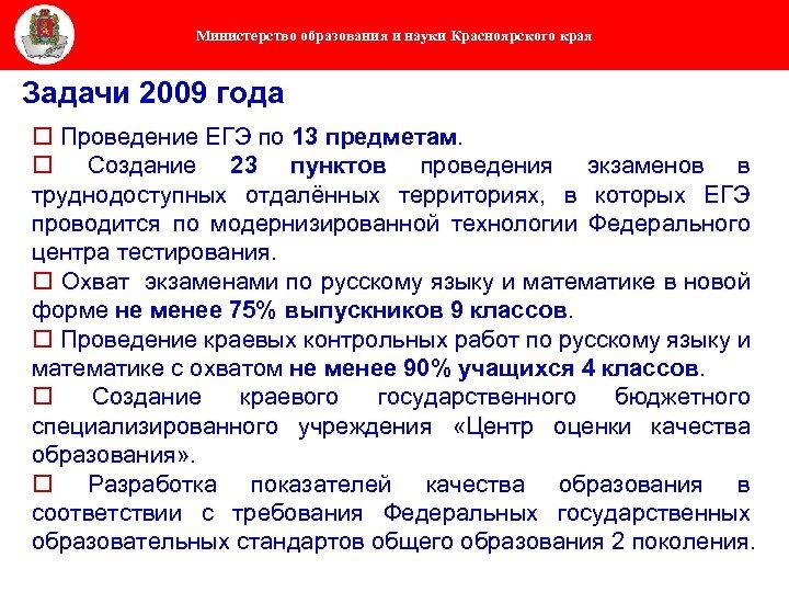 Министерство образования и науки Красноярского края Задачи 2009 года o Проведение ЕГЭ по 13