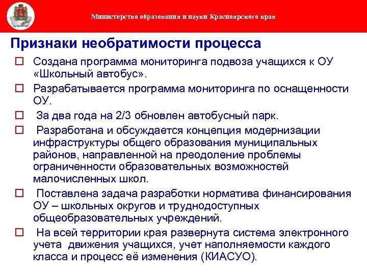 Министерство образования и науки Красноярского края Признаки необратимости процесса o Создана программа мониторинга подвоза